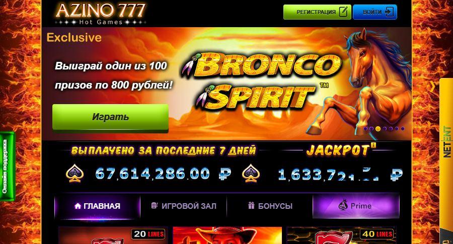 казино 777 рублей на счет